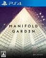【特典】マニフォールド ガーデン PS4版(【初回外付予約特典】オリジナルサウンドトラック、無限につながる特製マスキングテープ)の画像
