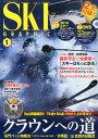 スキーグラフィック 2016年 1月号