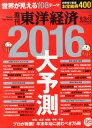週刊 東洋経済 2016年 1/2号 [雑誌]