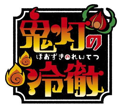 「鬼灯の冷徹」第弐期その弐 Blu-ray BOX 下巻(期間限定版)【Blu-ray】 [ 安元洋貴 ]