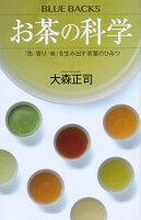 『お茶の科学 「色・香り・味」を生み出す茶葉のひみつ』の画像