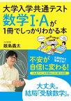 大学入学共通テスト 数学1・Aが1冊でしっかりわかる本 [ 飯島 轟太 ]