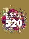 商品写真:ARASHI Anniversary Tour 5×20 (通常盤 DVD 初回プレス仕様) [ 嵐 ]