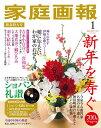 家庭画報 2016年 01月号 [雑誌]