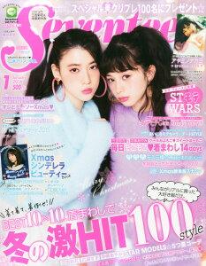 SEVENTEEN (セブンティーン) 2016年 01月号 [雑誌]