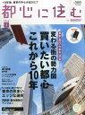 都心に住む by SUUMO (バイ スーモ) 2016年 01月号 [雑誌]