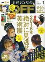 日経おとなの OFF (オフ) 2016年 1月号