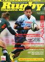 Rugby magazine (ラグビーマガジン) 2016年 1月号