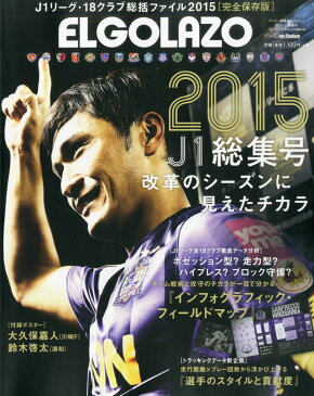 ELGOLAZO (エルゴラッソ) 2015 J1総集号 2016年 01月号 [雑誌]