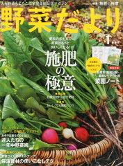 【楽天ブックスならいつでも送料無料】野菜だより 2016年 01月号 [雑誌]