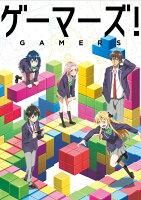 ゲーマーズ!Blu-ray BOX【Blu-ray】