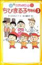 【送料無料】ちびまる子ちゃん(3)