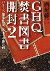 GHQ焚書図書開封(2) バターン、蘭印・仏印、米本土空襲計画 (徳間文庫カレッジ) [ 西尾幹二 ]