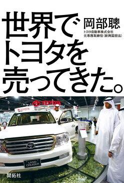 世界でトヨタを売ってきた。 [ 岡部 聰 ]