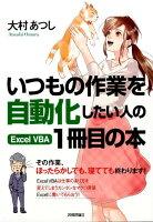 いつもの作業を自動化したい人のExcel VBA1冊目の本