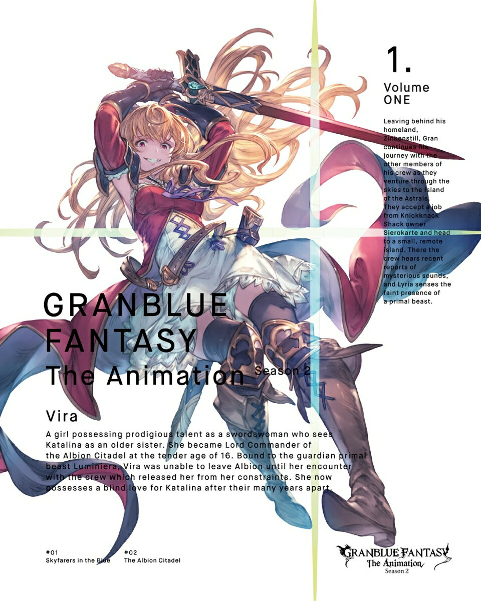 GRANBLUE FANTASY The Animation Season 2 1(完全生産限定版)画像