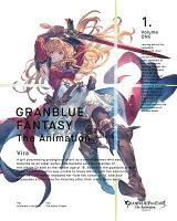 GRANBLUE FANTASY The Animation Season 2 1(完全生産限定版)