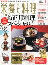 栄養と料理 2016年 01月号 [雑誌]