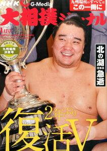 【楽天ブックスならいつでも送料無料】NHK大相撲ジャーナル 2016年 01月号 [雑誌]
