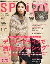 【楽天ブックスならいつでも送料無料】spring (スプリング) 2016年 01月号 [雑誌]