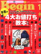 Begin (ビギン) 2016年 01月号 [雑誌]