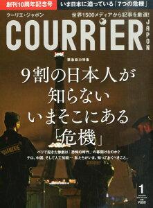 【楽天ブックスならいつでも送料無料】COURRiER Japon (クーリエ ジャポン) 2016年 01月号 [雑誌]
