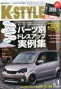 K-STYLE (ケイスタイル) 2016年 1月号