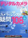デジタルカメラマガジン 2016年 1月号