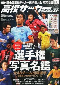 高校サッカーダイジェスト Vol.13 2016年 1/12号 [雑誌]