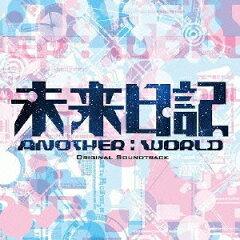 【送料無料】フジテレビ系ドラマ 未来日記 ANOTHER:WORLD オリジナル・サウンドトラック