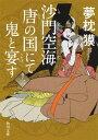 沙門空海唐の国にて鬼と宴す(巻ノ3) (角川文庫) [ 夢枕獏 ]