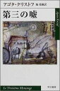 楽天ブックスで買える「第三の嘘 (ハヤカワepi文庫) [ アゴタ・クリストフ ]」の画像です。価格は726円になります。