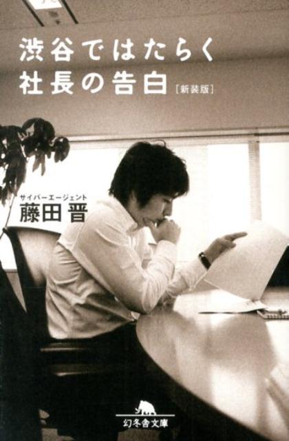 「渋谷ではたらく社長の告白 新装版」の表紙