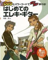 【バーゲン本】DVDとパワーコードでガンガン弾ける!はじめてのエレキ・ギター