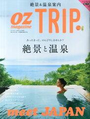 OZ magazine増刊 OZ Trip (オズトリップ) 2016年 01月号 [雑誌]