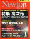 Newton (ニュートン) 2016年 01月号 [雑誌]