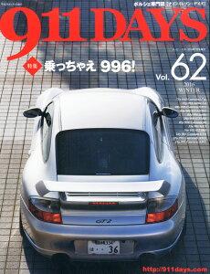 【楽天ブックスならいつでも送料無料】911DAYS (ナインイレブンデイズ) Vol.62 2016年 01月号 [...