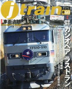 j train (ジェイ・トレイン) 2016年 01月号 [雑誌]