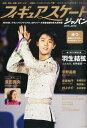 フィギュアスケートジャパン2015-2016 2016年 1/30号