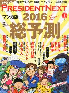【楽天ブックスならいつでも送料無料】PRESIDENT NEXT (プレジデントネクスト) vol.10 2016年 1...