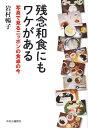 残念和食にもワケがある 写真で見るニッポンの食卓の今 (単行本) [ 岩村 暢子 ]