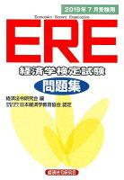ERE[経済学検定試験]問題集(2019年7月受験用)