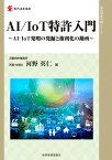 AI/IoT特許入門 〜AI/IoT発明の発掘と権利化の勘所〜 (現代産業選書知的財産実務シリーズ) [ 河野 英仁 ]