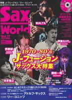 サックス・ワールド(Vol.17)