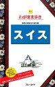 スイス第10版 (ブルーガイド) [ 実業之日本社 ]%3f_ex%3d128x128&m=https://thumbnail.image.rakuten.co.jp/@0_mall/book/cabinet/0170/9784408060170.jpg?_ex=128x128