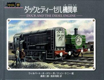 ダックとディーゼル機関車 (汽車のえほん) [ ウィルバート・オードリ ]