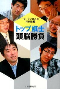 イメージと読みの将棋観(3)