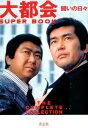 大都会闘いの日々SUPER BOOK