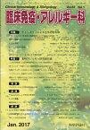 臨床免疫・アレルギー科 2017年 01月号 [雑誌]