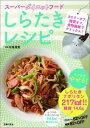 スーパーダイエットフードしらたきレシピ [ 牛尾理恵 ]